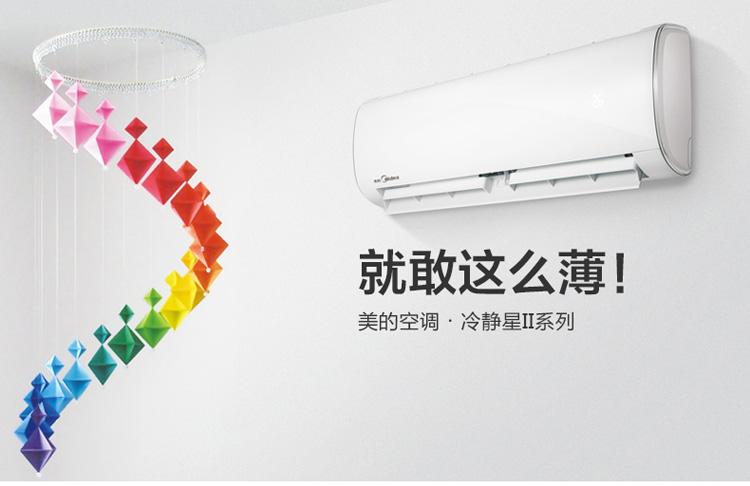 【苏州】美的空调 1匹 变频 普通 kfr-26gw/bp2dn1y-pc400(b3)(冷静星